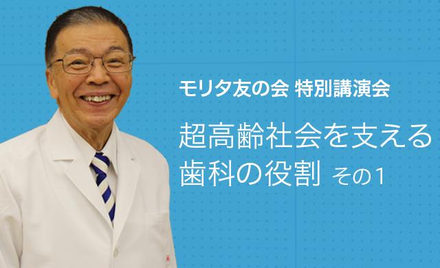 超高齢社会を支える歯科の役割 Vol.01