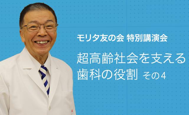 超高齢社会を支える歯科の役割 Vol.04