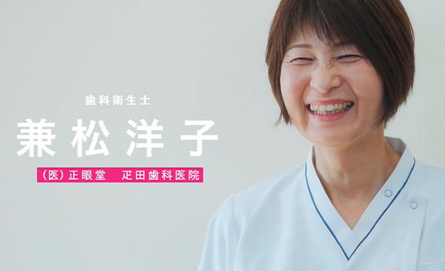 CLOSE UP 歯科衛生士 -いま広がる多様な働き方- DAY1