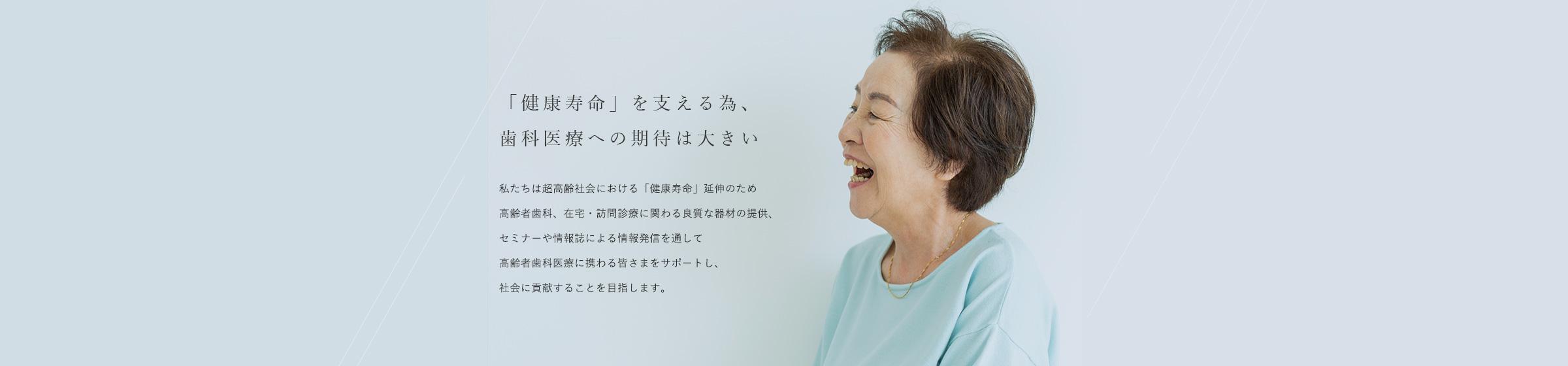 「健康寿命」を支える為、歯科医療への期待は大きい